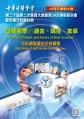 Association For Dental Sciences